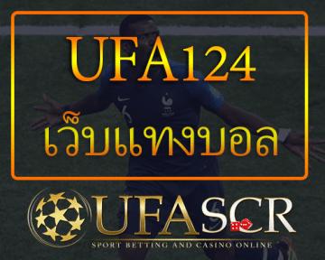 UFA124 ทำให้การใช้งานที่มีโอกาสพัฒนา วิธีการใช้งานที่สร้างความสะดวกสบายให้กับนักเดิมพัน